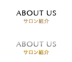 ABOUT US サロン紹介