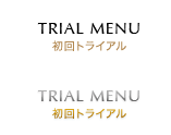TRIAL MENU 初回トライアル