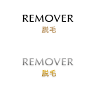 REMOVER 脱毛