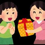 present_girls
