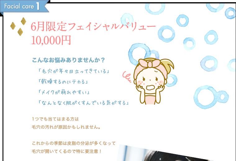 6月限定フェイシャルバリュー10,000円