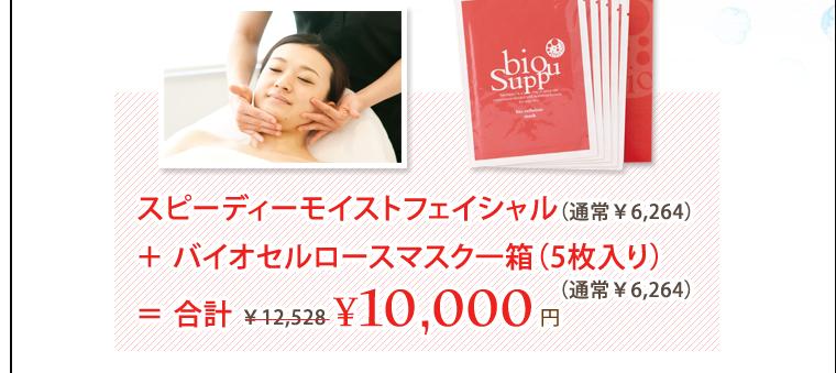 スピーディーモイストフェイシャル + バイオセルロースマスク一箱(5枚入り)=合計 ¥10,000 円