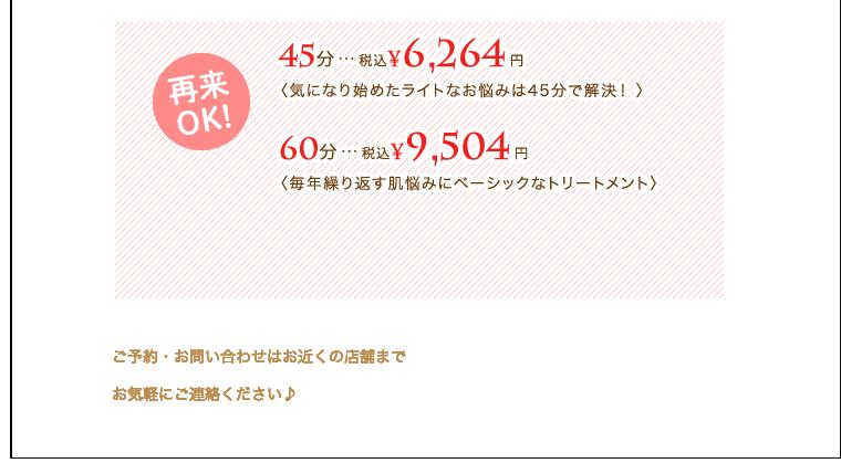 都度払い45分…税込¥6,264円 60分…税込¥9,504円