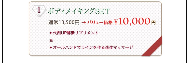 ボディメイキングSET 通常13,500円 → バリュー価格 ¥10,000 円