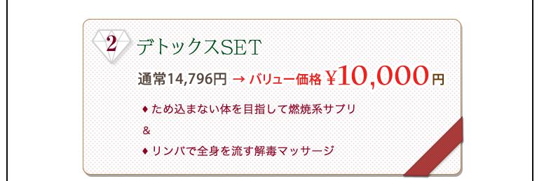 デトックスSET 通常14,796円 → バリュー価格 ¥10,000 円