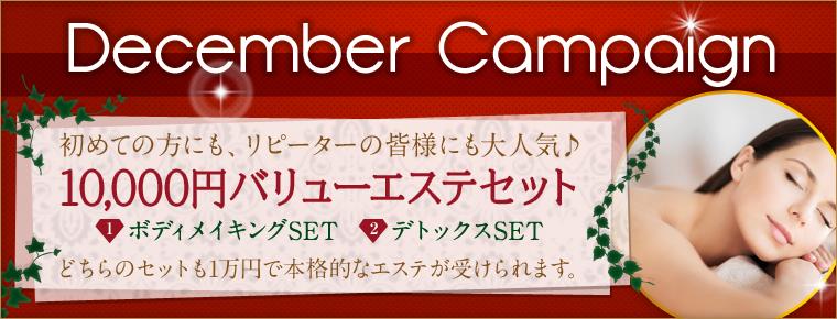 November Campaign 初めての方にも、リピーターの皆様にも大人気♪ 10,000円バリューエステセット