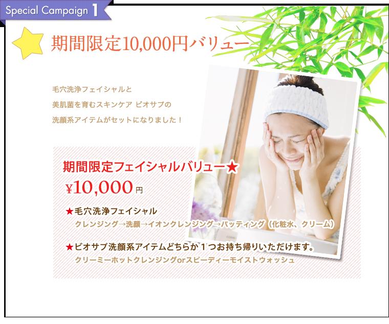 期間限定10,000円バリュー