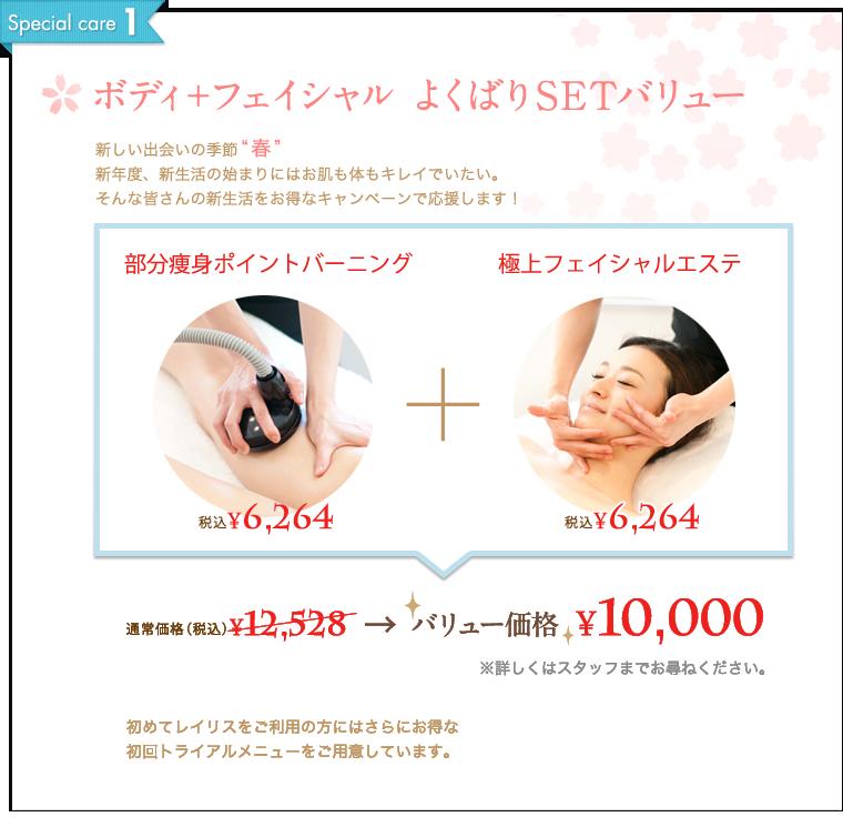 Special care1 ボディ+フェイシャル よくばりSETバリュー