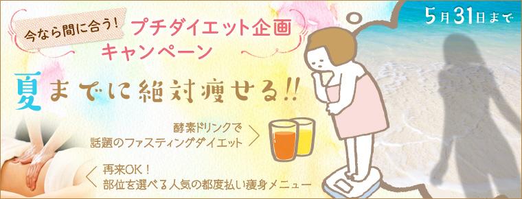 夏までに絶対痩せる!!プチダイエット企画キャンペーン