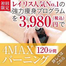 4MAX_bnr1