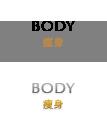 BODY 痩身