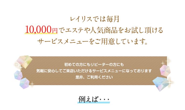 夏季限定10,000円バリュー