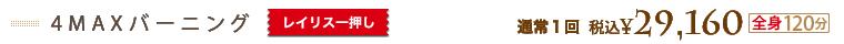4MAXバーニング レイリス一押し 通常1回 ¥29,160 全身120分